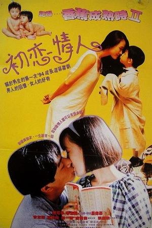 Фільм «Ji de... xiang jiao cheng shu shi II: Chu lian qing ren» (1994)