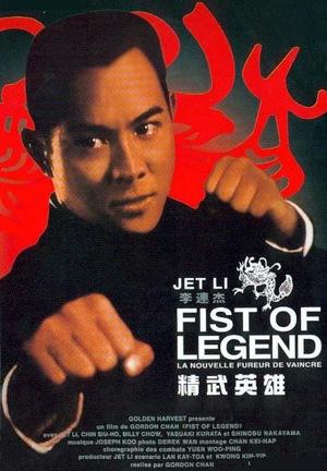 Фільм «Кулак легенди» (1994)