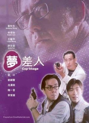 Фільм «Образ полицейского» (1994)
