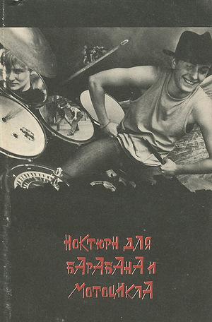 Фільм «Ноктюрн для барабана и мотоцикла» (1994)