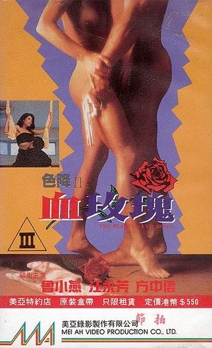 Фільм «Se jiang II zhi xie mei gui» (1992)