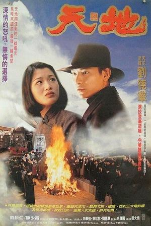 Фільм «Tin yue dei» (1994)