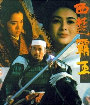 Фильм «Наложница великого завоевателя» (1994)