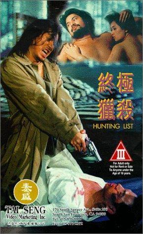 Фільм «Кровавое братство» (1994)
