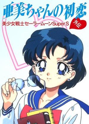 Аниме «Красавица-воин Сейлор Мун Супер Эс: Первая любовь Ами» (1995)