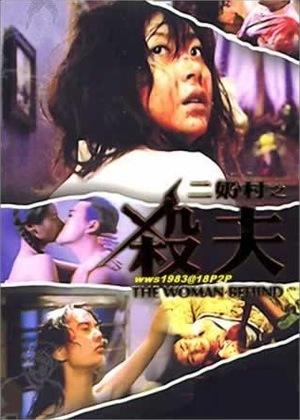 Фільм «Er nai cun zhi sha fu» (1995)