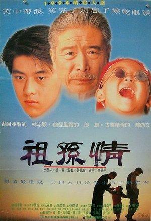 Фільм «Zu sun qing» (1994)