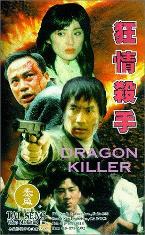 Фільм «Убийца драконов» (1995)