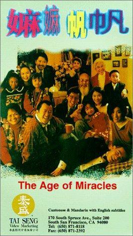 Фільм «Время чудес» (1996)