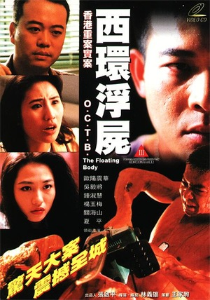 Фільм «Sai Wan fau see» (1995)