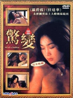 Фільм «Внезапно» (1996)
