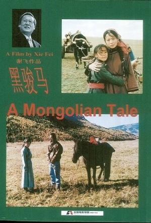Фільм «Hei jun ma» (1997)