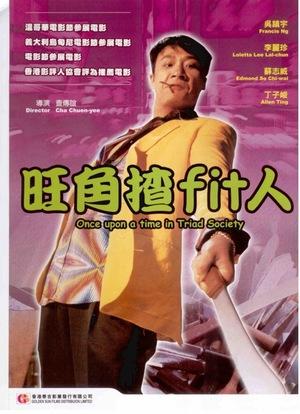 Фільм «Однажды в триаде» (1996)