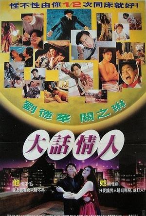 Фільм «½ Chi tung chong» (1996)