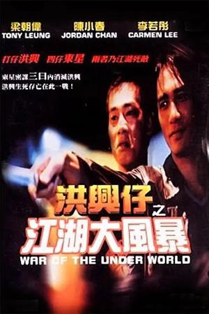 Фільм «Войны мафии» (1996)
