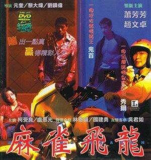Фільм «Дракон маджонга» (1997)
