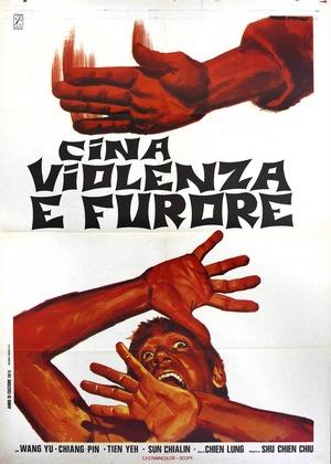 Фільм «Zhong yi men» (1972)