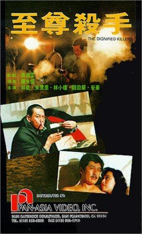 Фільм «Zhi zun sha shou» (1991)