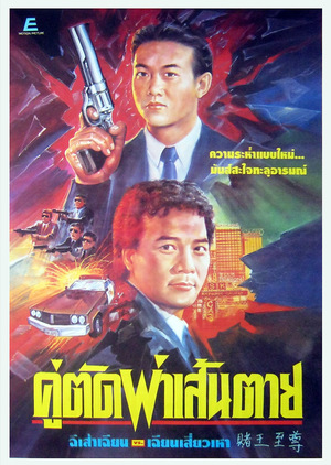 Фільм «Du wang zhi zun» (1992)