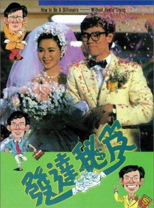 Фільм «Fa da mi ji» (1989)