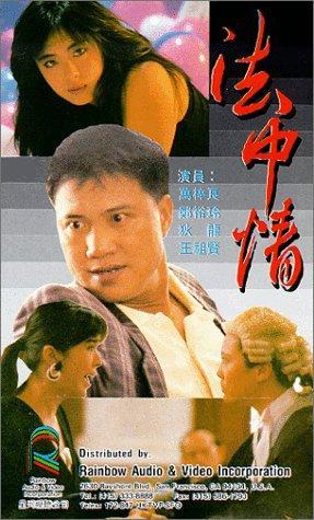 Фільм «Fat jung ching» (1988)