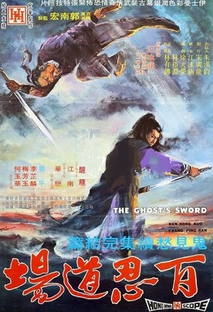 Фільм «Призрачный меч» (1971)