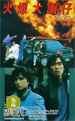 Фільм «Блюз большого круга» (1992)