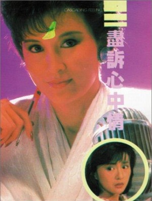 Фільм «Полночный шёпот» (1988)