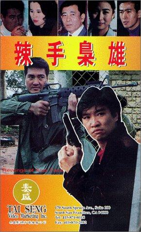 Фільм «La shou xiao xiong» (1992)