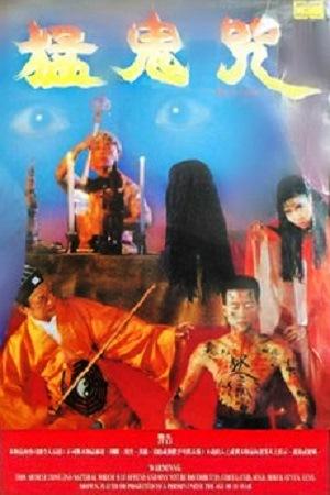 Фільм «Meng gui zhou» (1988)
