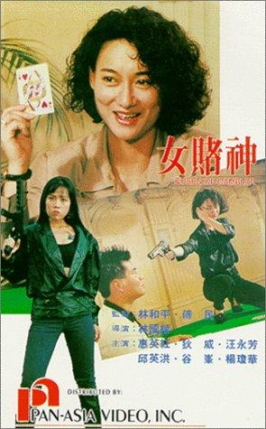 Фільм «Nu du shen» (1991)