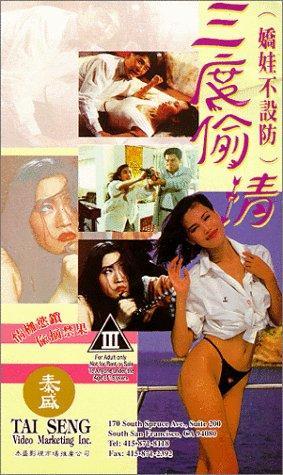 Фільм «San du tou qing» (1993)