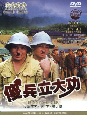 Фільм «Sha bing li da gong» (1981)