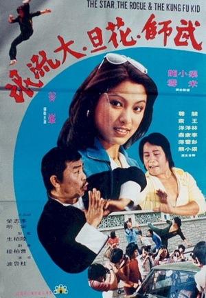 Фільм «Wu shi, hua dan, da liu mang» (1977)