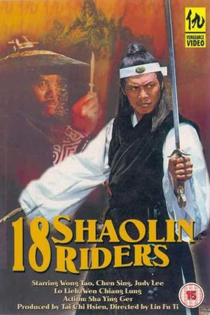 Фільм «Xuan feng shi ba qi» (1977)