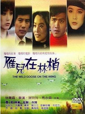 Фільм «Yan er zai lin shao» (1979)