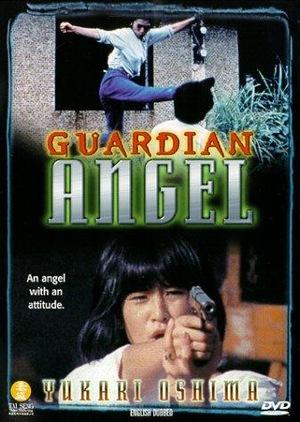 Фільм «Ангел-хранитель» (1994)