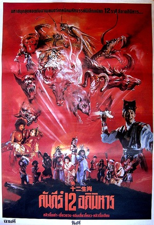 Фільм «Xin shi er sheng xiao» (1990)