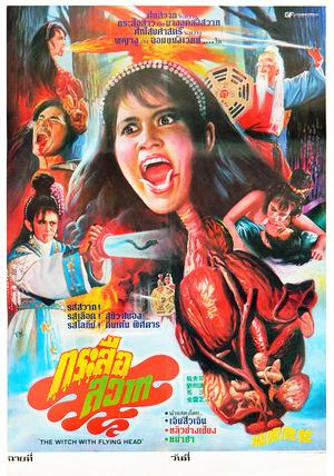 Фільм «Ведьма с летающей головой» (1982)
