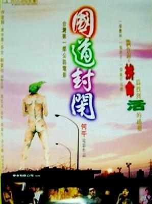Фільм «Guo dao feng bi» (1997)