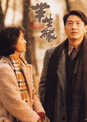 Фільм «Восемнадцать весен» (1997)