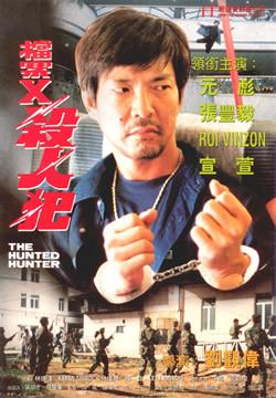 Фільм «Охота на охотника» (1997)