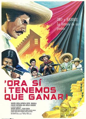 Фільм «Теперь мы должны победить» (1981)