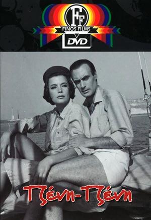 Фільм «Джени, Джени» (1966)