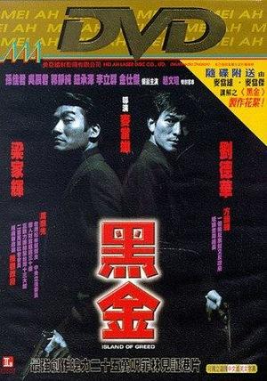 Фільм «Остров алчности» (1997)