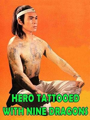 Фільм «Jiu wen long» (1978)