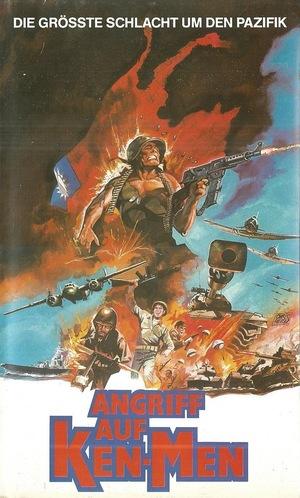 Фільм «Битва в Гунингтоу» (1979)