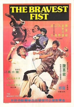 Фільм «Yi shan wu hu» (1974)