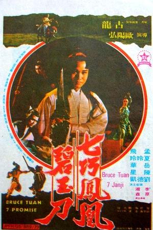 Фільм «Семь обещаний Брюса Туаня» (1979)