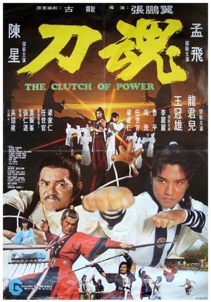 Фільм «Сыновья Утана» (1977)